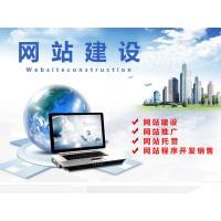 虎门网络公司专业网站建设小程序开发