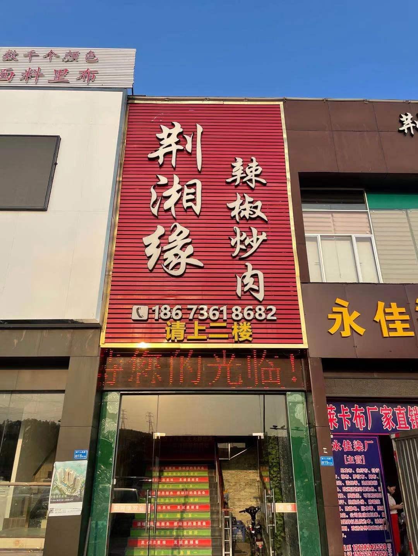 虎门人民北路荆湘菜餐厅转让