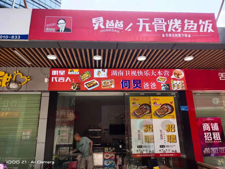 虎门国际购物中心连锁小吃店转让【设备齐全可带技术、位置好,电影院门口】